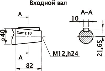 Размеры входного вала одноступенчатого червячного редуктора 1Ч-160