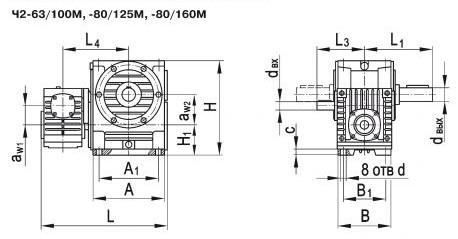 Размеры червячного редуктора Ч2-63/100М, Ч2-80/125, Ч2-80/160