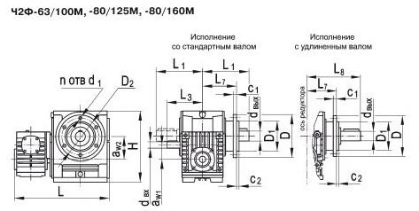 Габаритные и присоединительные размеры двухступенчатого червячного редуктора Ч2Ф-63/100М, Ч2Ф-80/125, Ч2Ф-80/160