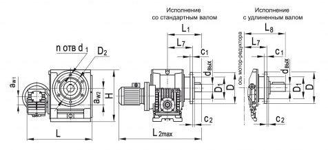 Размеры червячного двухступенчатого мотор-редуктора МЧ2Ф-63/100, МЧ2Ф-80/125, МЧ2Ф-80/160