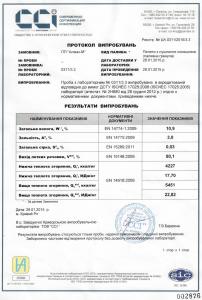 Сертификат пеллеты